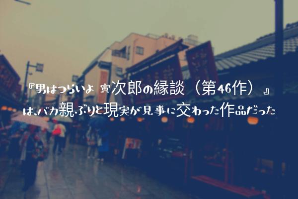の 縁談 寅次郎