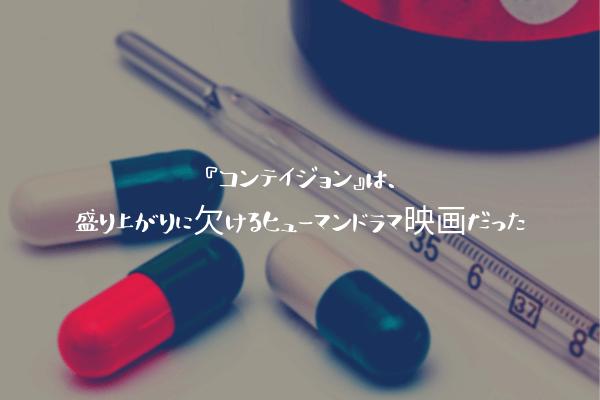 イジョン 映画 あらすじ コンテ