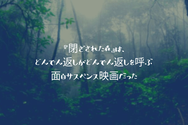 れ 森 閉ざさ た