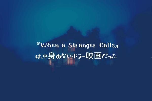 『When a Stranger Calls』は、中身のないホラー映画だった