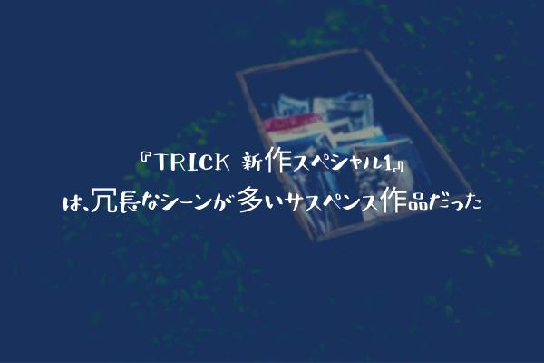 『TRICK 新作スペシャル1』は、冗長なシーンが多いサスペンス作品だった