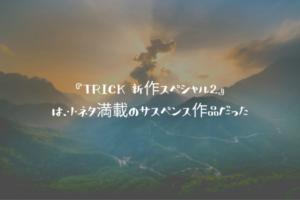 『TRICK 新作スペシャル2』は、小ネタ満載のサスペンス作品だった
