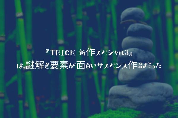 『TRICK 新作スペシャル3』は、謎解き要素が面白いサスペンス作品だった