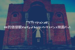『リグレッション』は、日本的価値観ではちょっとわかりにくいサスペンス映画だった