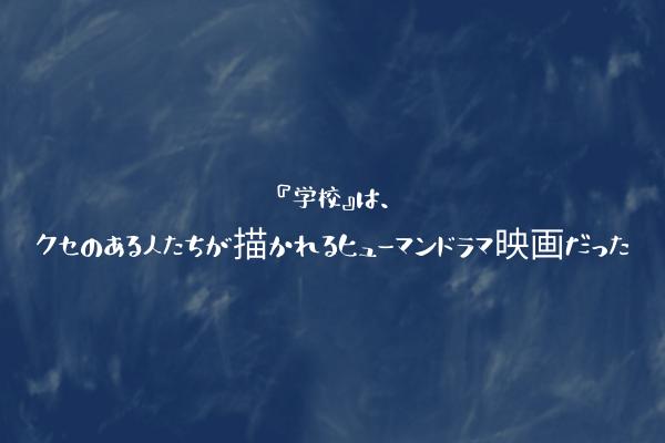 『学校』は、クセのある人たちが描かれるヒューマンドラマ映画だった