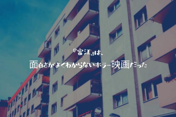 『富江』は、面白さがよくわからないホラー映画だった