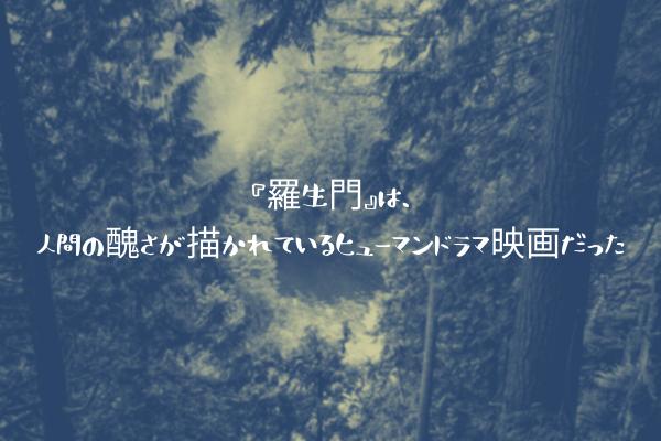 『羅生門』は、人間の醜さが描かれているヒューマンドラマ映画だった