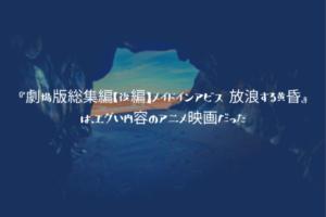 『劇場版総集編【後編】メイドインアビス 放浪する黄昏』は、エグい内容のアニメ映画だった