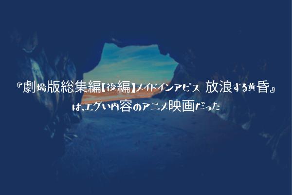 ネタバレ メイド 映画 イン アビス